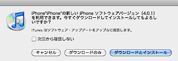 電波強度のプログラムを修正した「iOS 4.0.1」リリース