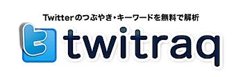 「TwiTraq」ツイッターのつぶやき・キーワードを無料解析