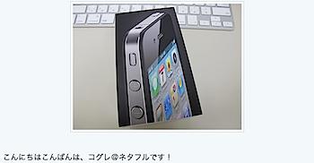 ネタフルモード:3Gの人は今すぐiPhone4へ乗り換えるんだ!