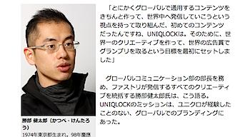 「UNIQLOCK」と「UNIQLO CALENDAR」の裏側 〜勝部健太郎インタビュー