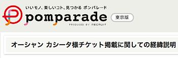 「ポンパレード」サービス開始でいきなり謝罪