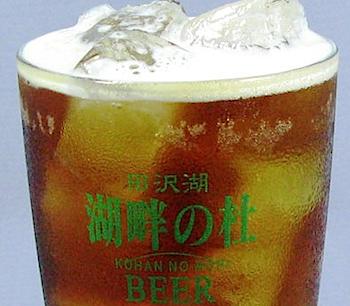 湖畔の杜「オンザロック」氷を入れて飲むビール