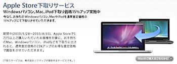 Apple Store下取りサービス、下取り価格15%アップ実施中
