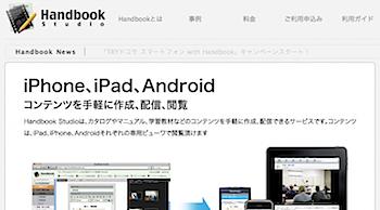 iPhone/iPadへ有料コンテンツを配信可能にする「Handbookライブラリ」