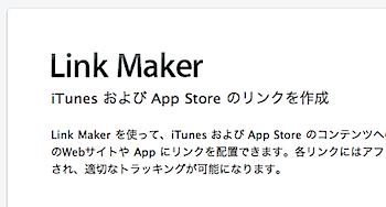 iPhoneアプリをアフィリエイトする方法[改訂版]