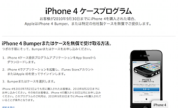 Apple、Bumper無償提供/返金する「iPhone 4 ケースプログラム」