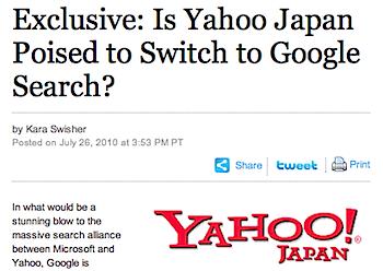 Yahoo! Japan、Googleの検索エンジン採用を発表か