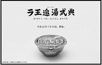 """「日清ラ王」生産終了で""""追湯式典""""開催"""