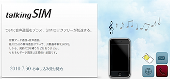 日本通信「talkingSIM」月額3,960円で定額データ通信・音声通話も対応