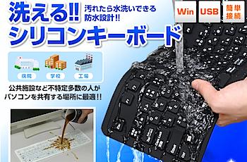 水洗いできるシリコンキーボード
