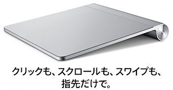 Apple、マルチタッチ方式の「Magic Trackpad」