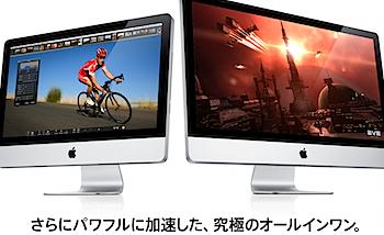 Apple「iMac」をアップデート、Core i3、Core i5、Core i7プロセッサ搭載
