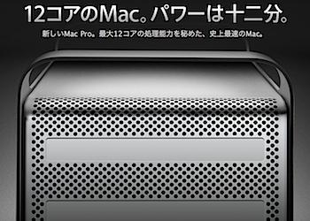 新しい「Mac Pro」発表、最大12基のプロセシングコアを搭載