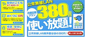 月額380円で使い放題の公衆無線LAN「Wi2 300」