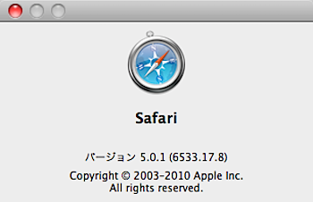 Apple「Safari 5.0.1」リリース