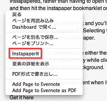 Safariで開いているページをコンテクストメニューからInstapaperに送るSafari機能拡張「InstapaperIt」