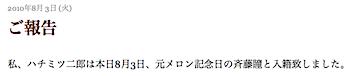 ハチミツ二郎、斉藤瞳(元メロン記念日)と結婚