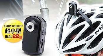 自転車やヘルメットに搭載できるミニDVカメラ「400-CAM001」