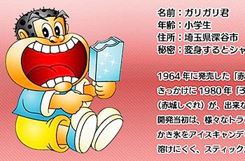 「ガリガリ君」売れすぎで赤城乳業が謝罪(ガリガリ君は埼玉県出身だった!)