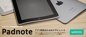 「Padnote」iPadアプリ開発用のデザインノート