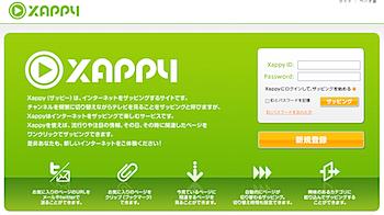 「Xappy(ザッピー)」人気サイトをザッピング&クリッピング