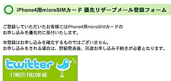 日本通信「iPhone 4」でドコモ回線を利用できる専用SIM発売へ
