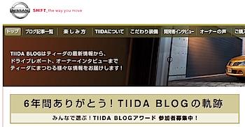 「TIIDA BLOG」2010年9月で終了へ