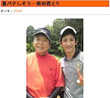 「アンタッチャブル」柴田、村上ショージのブログに登場