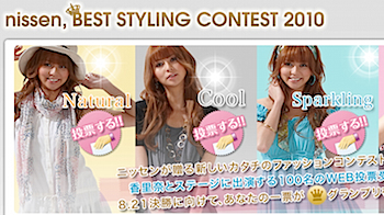 「nissen, BEST STYLING CONTEST 2010」というファッションコンテストに津久井さんちの有美ちゃんが出場している!