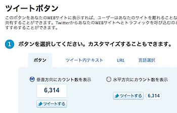ツイッター、公式に「ツイートボタン」リリース