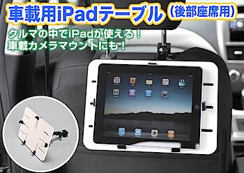 ヘッドレストに取り付ける後席用&助手席用の車載用iPadスタンド