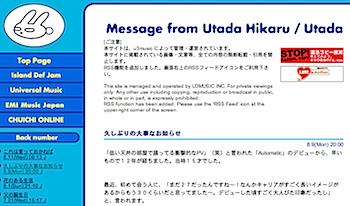 宇多田ヒカルの活動休止に業界冷ややか?