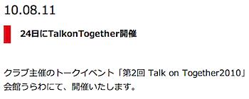 浦和レッズ「第2回 Talk on Together 2010」開催