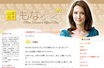 山本モナ、結婚 → 芸能界引退へ