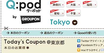 Groupon「Q:pod」買収で日本進出