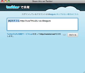 見ているページをツイッターでツイートするブックマークレット