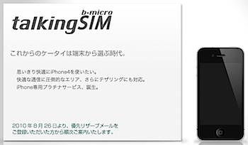 日本通信、SIMフリー「iPhone 4」をドコモ回線で使う「talking b-microSIM」は速度制限ナシ