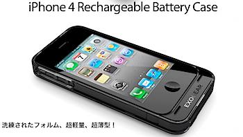 iPhone 4用バッテリ内蔵ケース「exolife」