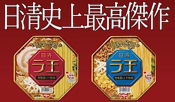 「日清ラ王」次世代ノンフライ麺で復活(笑)