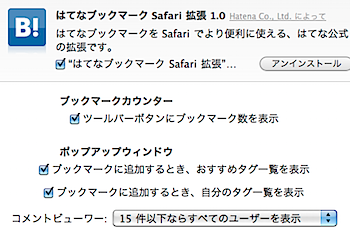 Safariではてなブックマークを便利に使うSafari機能拡張「はてなブックマークSafari拡張」