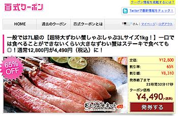 百式クーポン「超特大ずわい蟹しゃぶしゃぶ3Lサイズ1kg!」を購入して考えたこと
