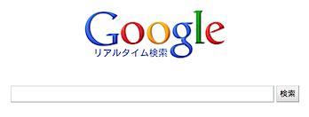 「Googleリアルタイム検索」リリース