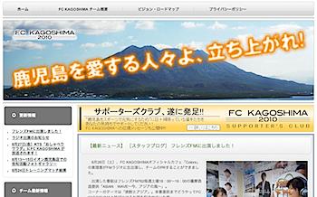 鹿児島からJリーグを目指す「FC鹿児島」