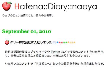 id:naoya、はてな退職 → グリー入社