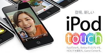 「iPod touch」Retinaディスプレイ、HD動画撮影、FaceTime、A4プロセッサ搭載