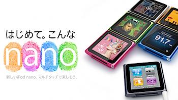 「iPod nano」マルチタッチ対応&より小さくカラフルに