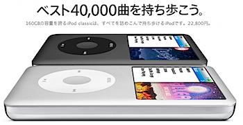 「iPod classic」22,800円に値下げ
