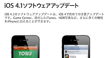 Apple「iOS 4.1」発表(HDR写真/Game Center/iTunes Ping/HD動画アップロード)