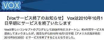 シックスアパートのブログサービス「Vox」サービス終了へ