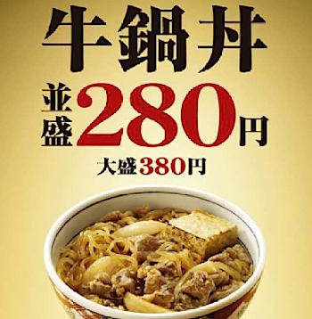 吉野家「牛鍋丼」